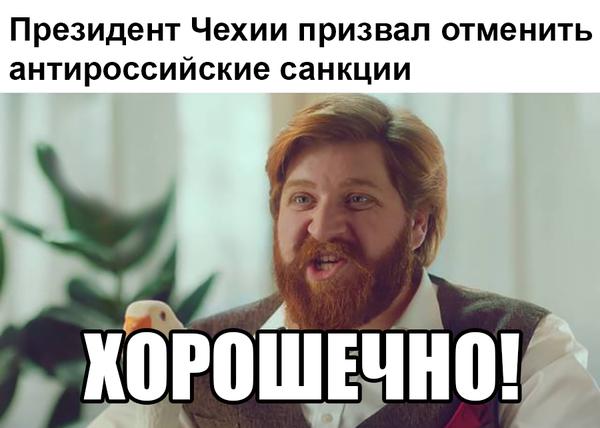 хорошечно мем (4)