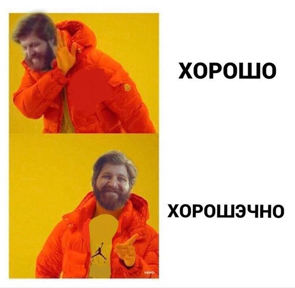хорошечно мем (7)