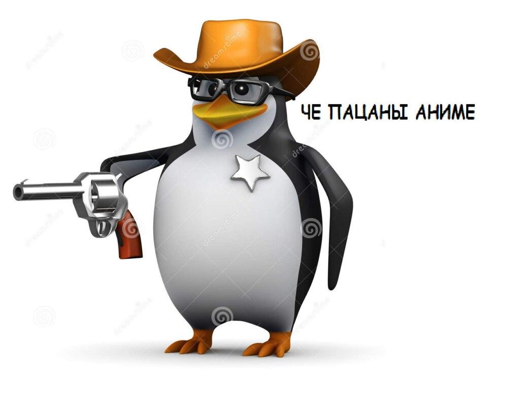 Че па�ан� аниме О�к�да мем Пингвин в о�ка�