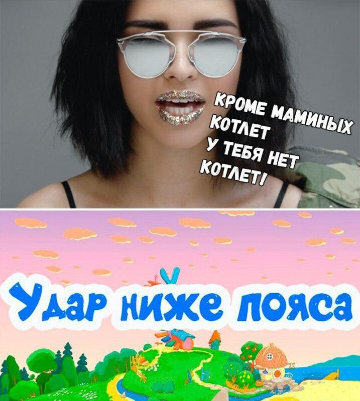 я буду тебя шлепать мем (1)