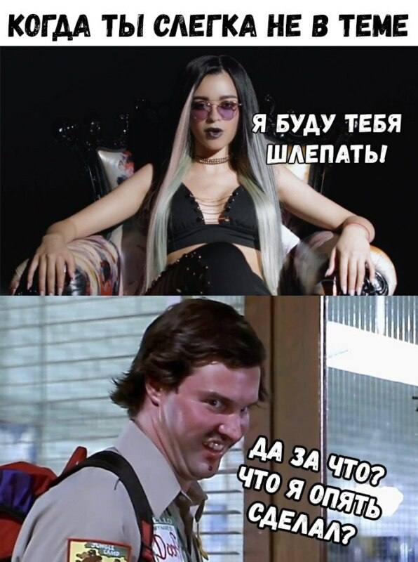 я буду тебя шлепать мем (4)