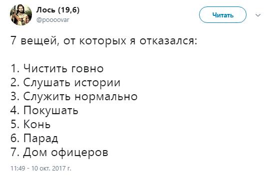 7 пунктов павла дурова12