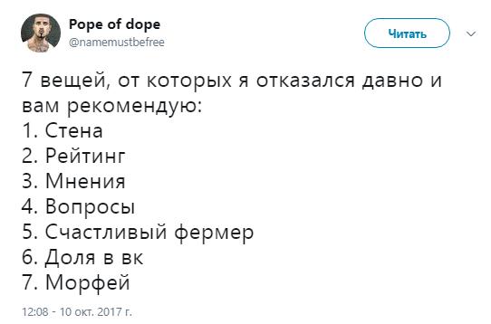 7 пунктов павла дурова14