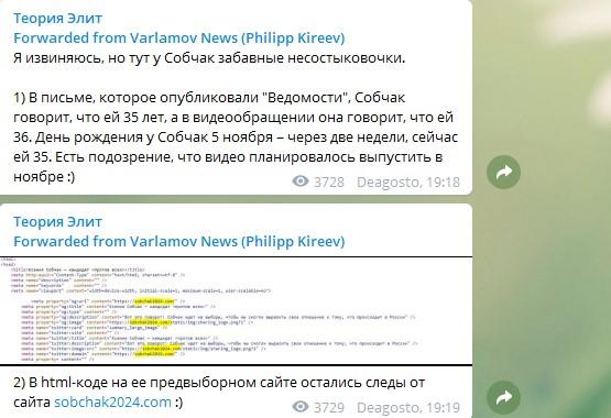telegram собчак президент (2)