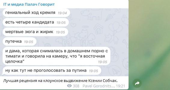 telegram собчак президент (4)