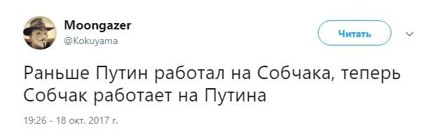 twitter собчак президент (1)