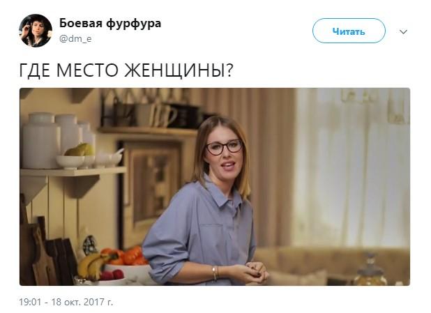 twitter собчак президент (2)