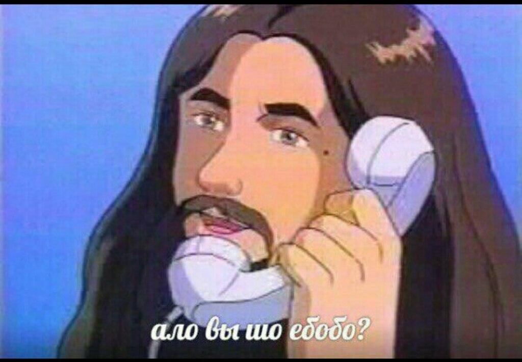 иисус с телефоном мем