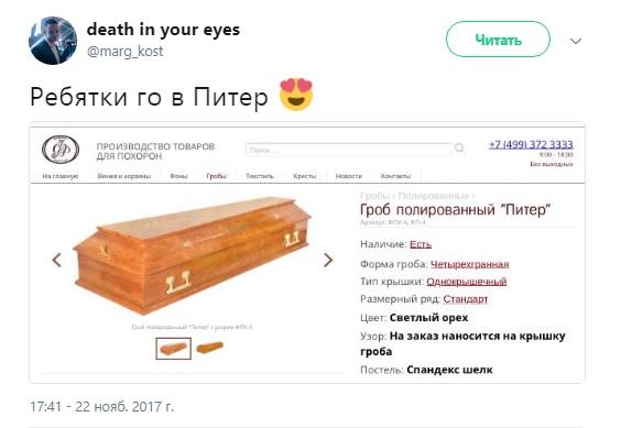 гроб питер1