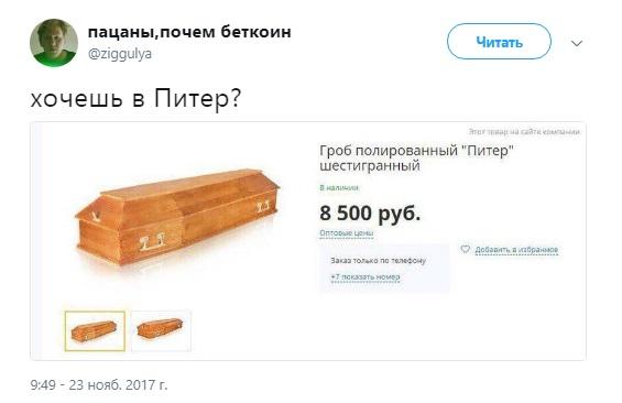 гроб питер3