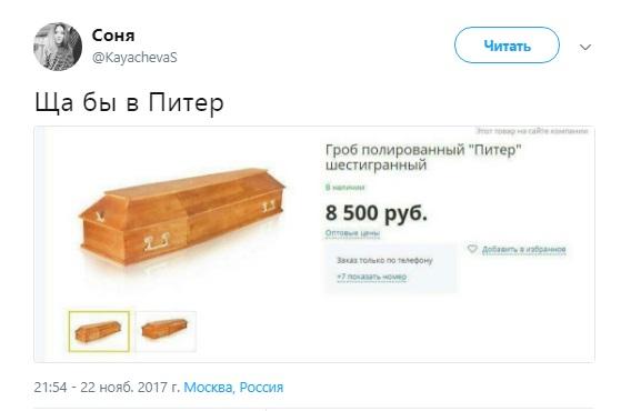гроб питер4