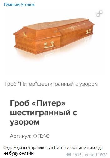 гроб питер7