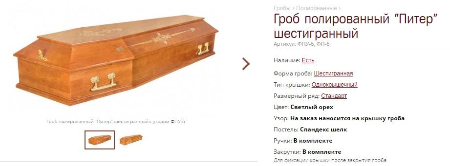 гроб питер8