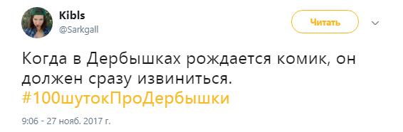 дербышки10