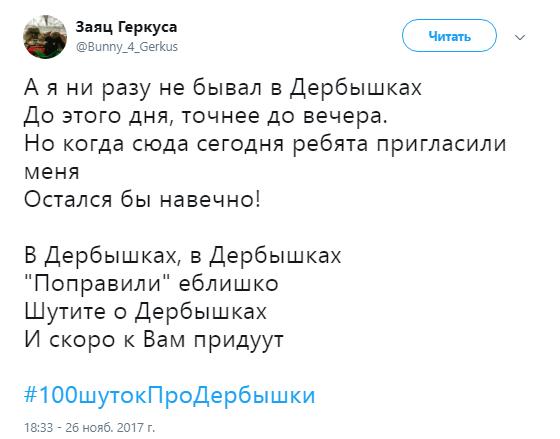 дербышки11