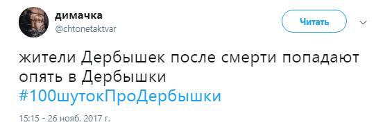 дербышки13