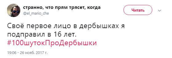 дербышки20