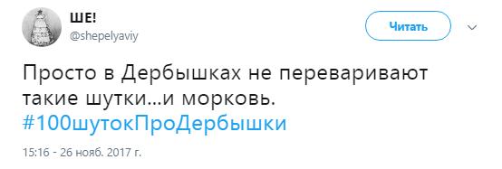 дербышки4