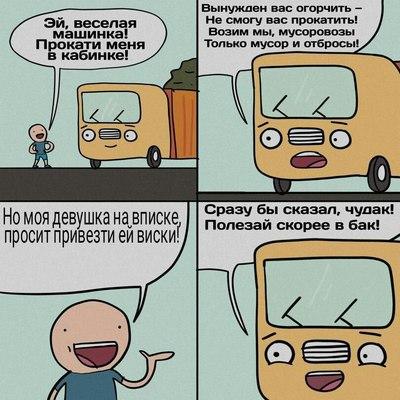комикс мусоровоз (6)