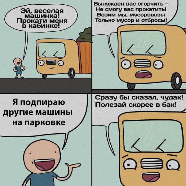 комикс мусоровоз (7)