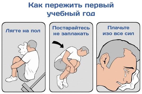 лягте постарайтесь не заплакать плачьте (4)