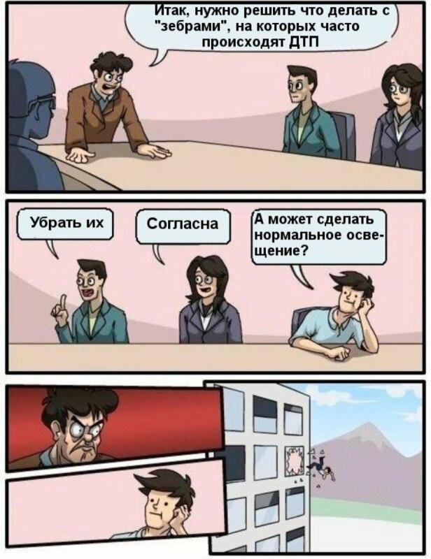 мем выкинули из окна (1)