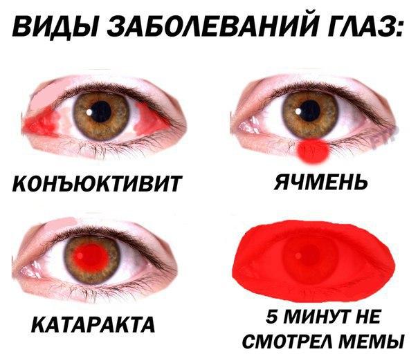 причины боли мем (2)