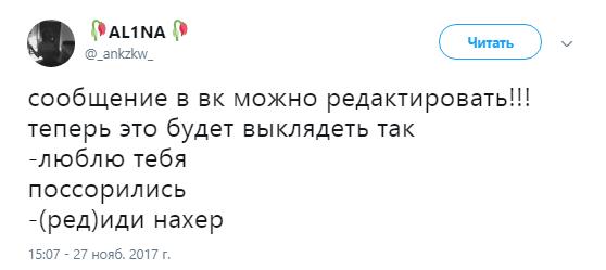 редактировать вк