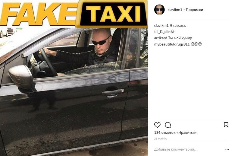 славик инст такси