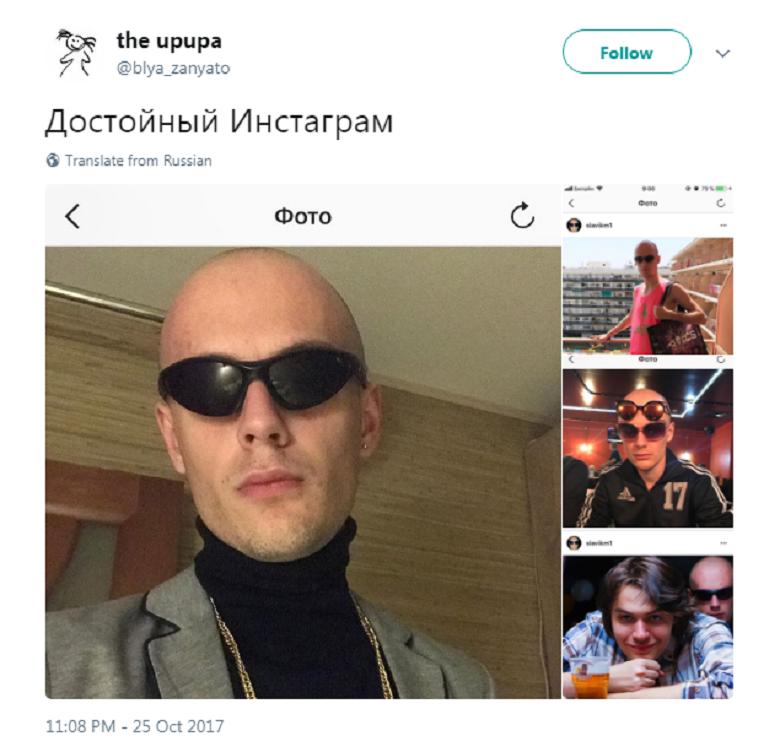 славик инст твиттер