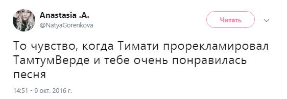 тантум верде форте2