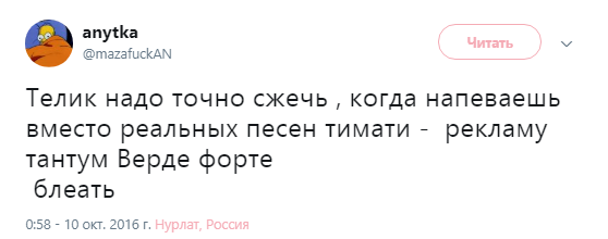 тантум верде форте3