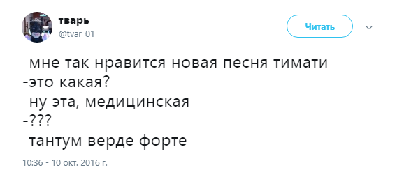 тантум верде форте5