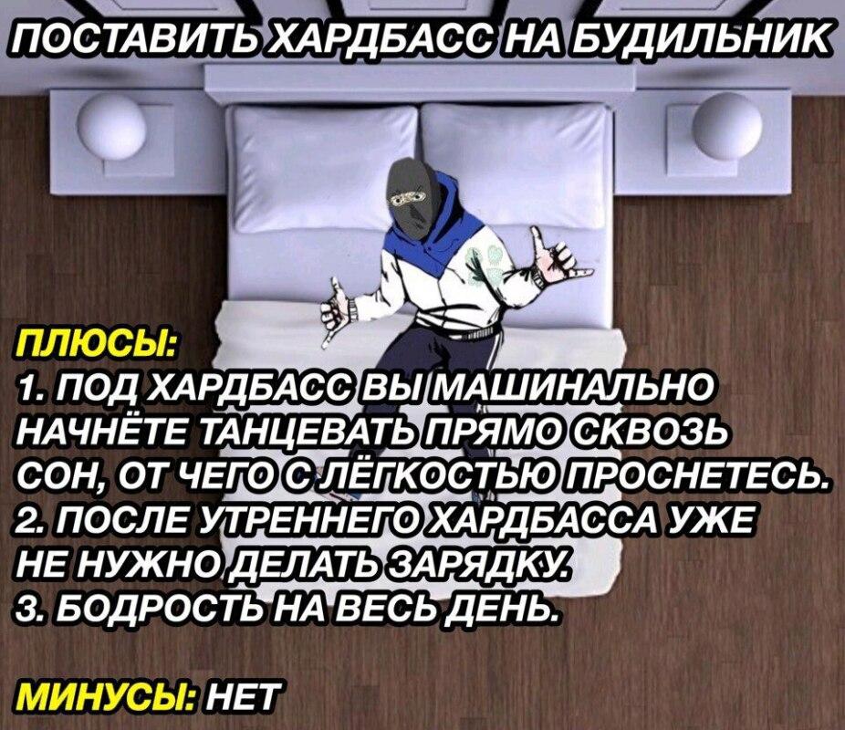 хардбасс (7)