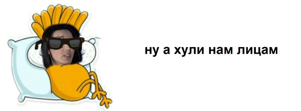 А хули нам мем
