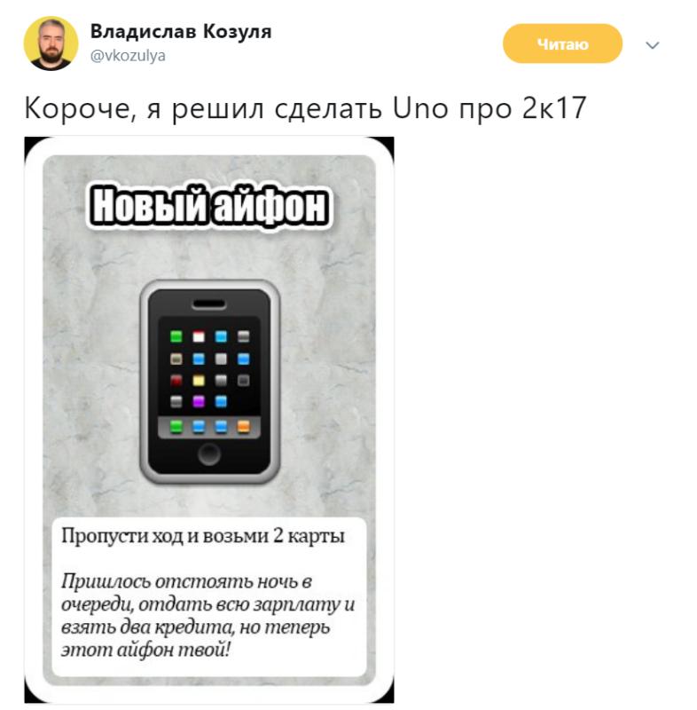 uno про 2017 козуля (2)