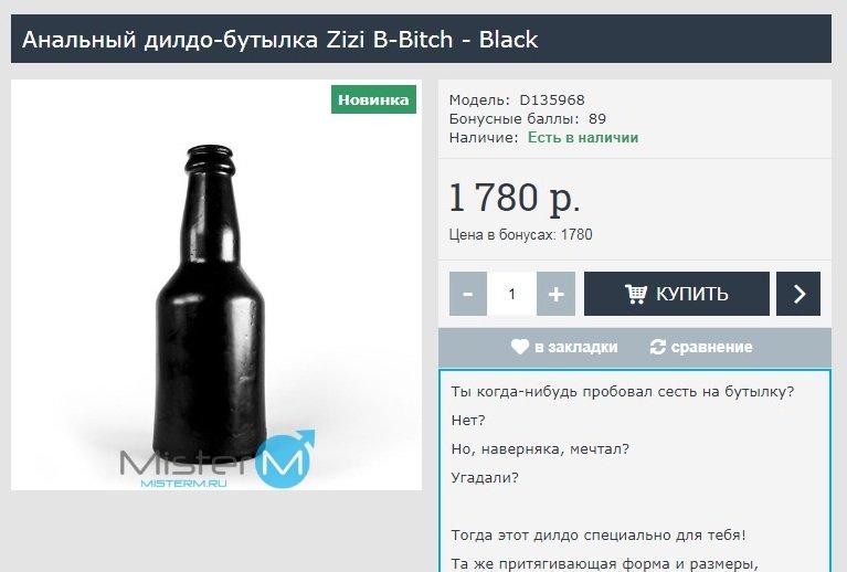 Анальный дилдо-бутылка