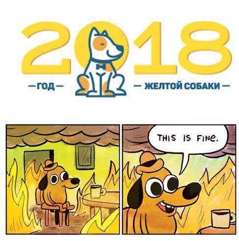 год собаки мем