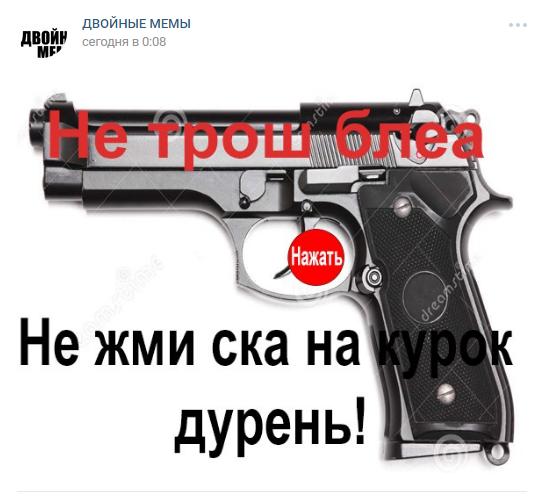 двойные мемы2