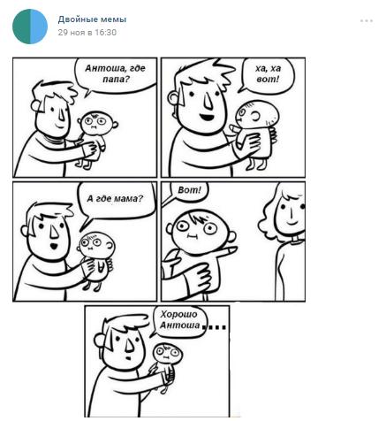 двойные мемы3