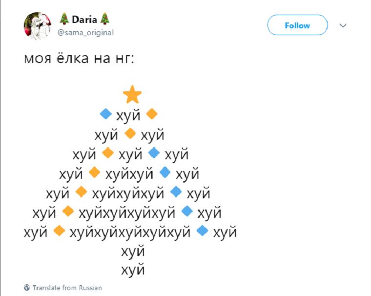 елка хуй