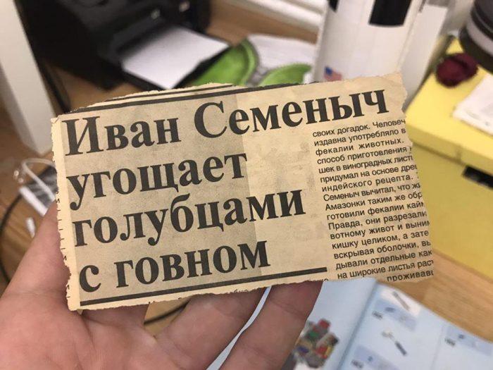 иван-семеныч-угощает-голубцами-с-говном-700x525