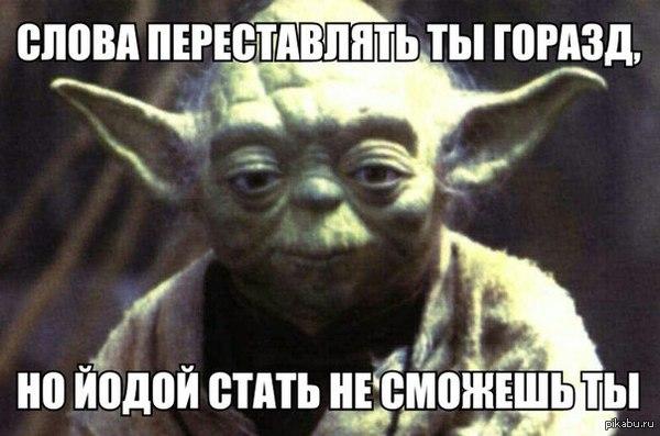 мастер-йода-14