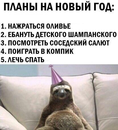 мем новый год