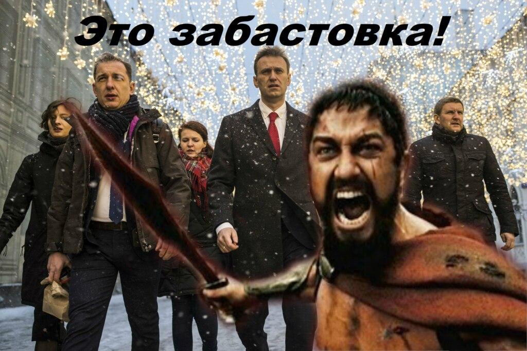 навальный забастовка
