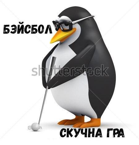 пингвин-в-очках-мем-3-1