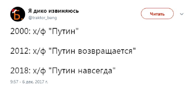 путен2