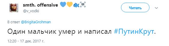 путинкрут10