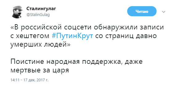 путинкрут2