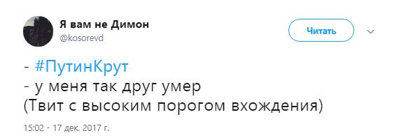 путинкрут3